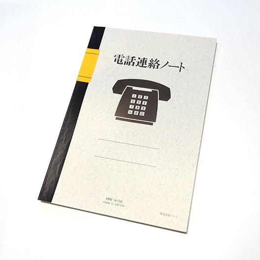 LIFE/ライフ 電話連絡ノート B5