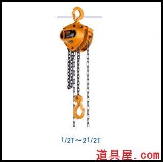 キトー マイティーチェーンブロックCB015 使用荷重1.6ton
