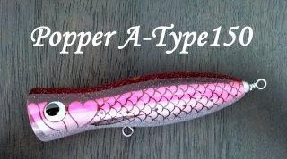 Popper A-Type150 ピンク