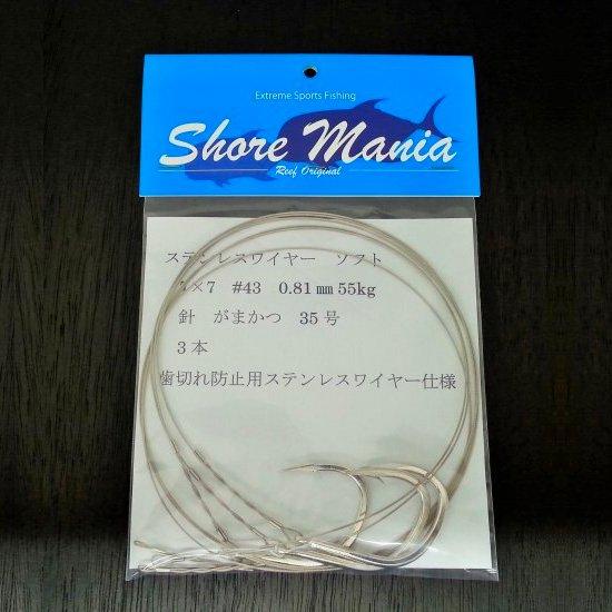 ShoreMania ワイヤーハリス仕掛け 7×7 0.81mm 55kg 針35号