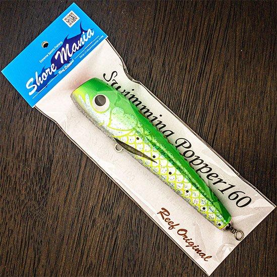 Swimming Popper 160 ミドリ