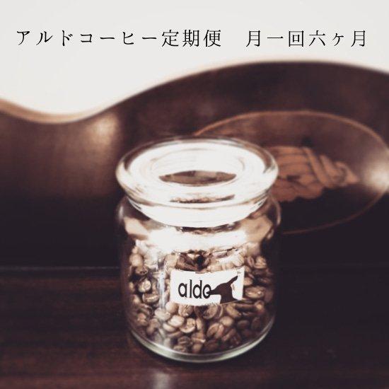 アルドコーヒー定期便 6か月間、月1回便