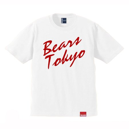 <img class='new_mark_img1' src='//img.shop-pro.jp/img/new/icons13.gif' style='border:none;display:inline;margin:0px;padding:0px;width:auto;' />■ BEARS TOKYO Tシャツ BEARS TOKYO CURSIVE (ベアーズトウキョウカーシブ) ホワイト×レッド