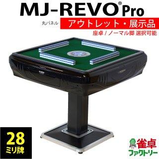 【座卓/ノーマル脚選択可能】 全自動麻雀卓 MJ-REVO Pro 日本仕様 静音タイプ  【アウトレット展示品・短期レンタルアップ品】