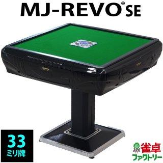 全自動麻雀卓 MJ-REVO SE  ブラック 静音タイプ 安心3年保証