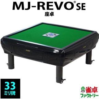 全自動麻雀卓 MJ-REVO SE 静音タイプ ブラック 座卓仕様 12ヶ月保証