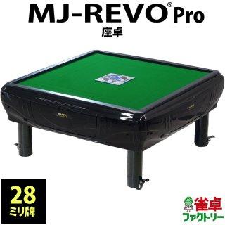 全自動麻雀卓 MJ-REVO Pro 静音タイプ ブラック 日本仕様 座卓タイプ 12ヶ月保証