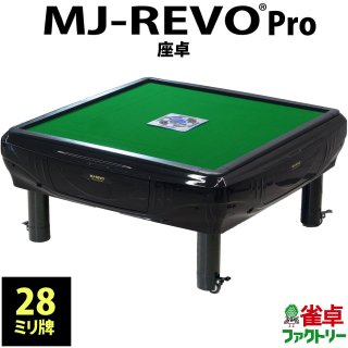 全自動麻雀卓 MJ-REVO Pro 静音タイプ ブラック 日本仕様 座卓タイプ 3年保証