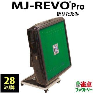 全自動麻雀卓 MJ-REVO Pro 静音タイプ 日本仕様 ブラック 折りたたみタイプ 3年保証