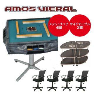 全自動麻雀卓 AMOS VIERAL アモス ヴィエラ イス・サイドテーブルフルセット