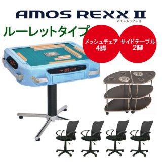 全自動麻雀卓 AMOS REXX2 アモス レックス2 ルーレットタイプ イス・サイドテーブルフルセット