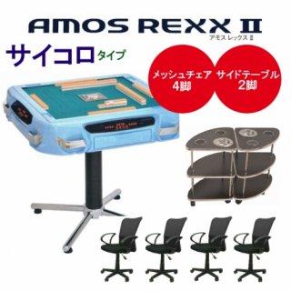 全自動麻雀卓 AMOS REXX2 アモス レックス2 サイコロタイプ イス・サイドテーブルフルセット