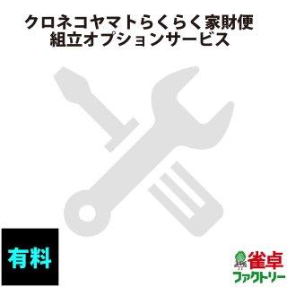 【MJ-REVOシリーズのみ対応】全自動麻雀卓の組立サービスオプション