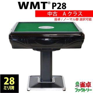 【座卓かノーマル脚か選べます】全自動麻雀卓 WMT P28 アウトレット展示品・短期レンタルアップ中古Aクラス【28mm牌】静音タイプ