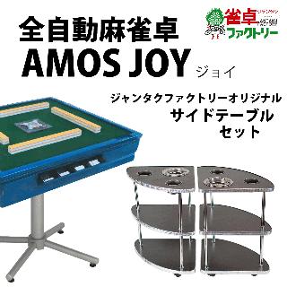 全自動麻雀卓 AMOS JOY アモス ジョイ オリジナルサイドテーブルセット