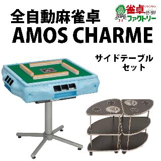 全自動麻雀卓 AMOS CHARME アモス シャルム オリジナルサイドテーブルセット