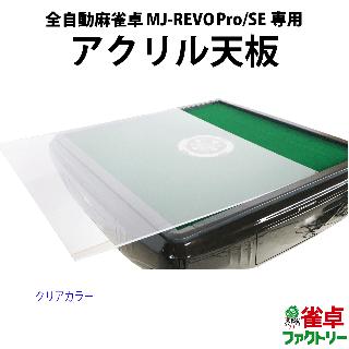 【麻雀卓と同時注文で送料無料】全自動麻雀卓 MJ-REVO Pro/SE専用 アクリル天板ボード クリアカラー