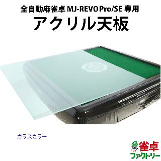 【麻雀卓と同時注文で送料無料】全自動麻雀卓 MJ-REVO Pro/SE専用 アクリル天板ボード ガラスカラー