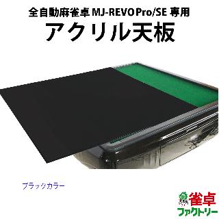 【麻雀卓と同時注文で送料無料】全自動麻雀卓 MJ-REVO Pro/SE専用 アクリル天板ボード ブラックカラー