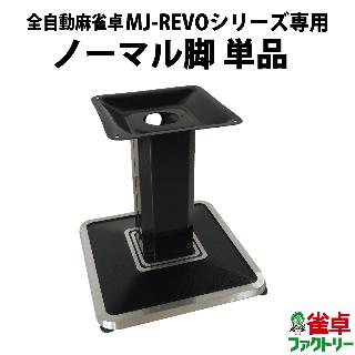 MJ-REVO Pro/SE専用 ノーマル脚【単品販売】