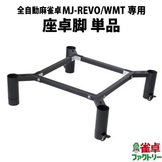 MJ-REVO Pro/SE/WMT P28/P33専用 座卓脚 お客様組立【単品販売】