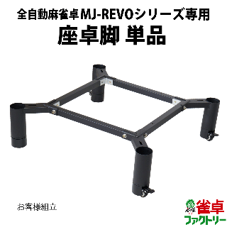 MJ-REVOシリーズ専用 座卓脚 お客様組立【単品販売】