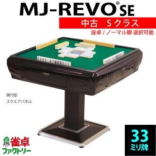 【座卓かノーマル脚か選べます】 全自動麻雀卓 MJ-REVO SE 【アウトレット展示品・短期レンタルアップ品Sクラス】