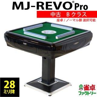 在庫ありご注文可能【座卓かノーマル脚か選べます】 全自動麻雀卓 MJ-REVO Pro【アウトレット展示品・短期レンタルアップ品Bクラス】