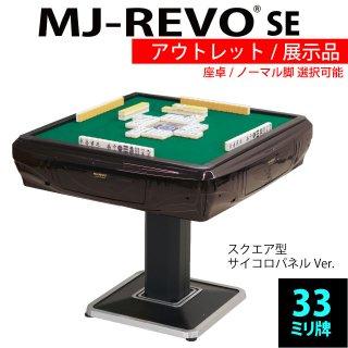 在庫ありご注文可能【座卓かノーマル脚か選べます】 全自動麻雀卓 MJ-REVO SE  33mm【アウトレット】