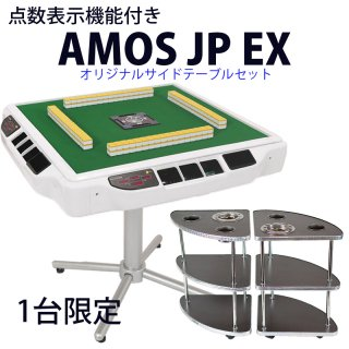 送料無料!1台限り!全自動麻雀卓 点数計算機能付き AMOS JP EX アモス ジェーピー ジャンタクファクトリーオリジナルサイドテーブルセット