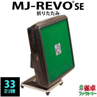 全自動麻雀卓 MJ-REVO SE 静音タイプ 折りたたみタイプ ブラック 12ヶ月保証