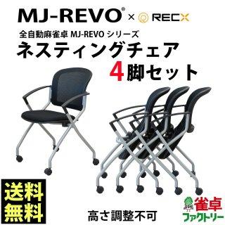 【当サイトにて麻雀卓購入のお客様限定!】 送料無料 ネスティングチェア4脚セット 省スペース収納可能 椅子