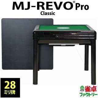 全自動麻雀卓 MJ-REVO  Pro Classic 日本仕様 ブラック 静音タイプ 1年保証 テーブル兼用 イス4脚セット【イスご不要の場合10,000円引き!備考欄にご記入下さい】
