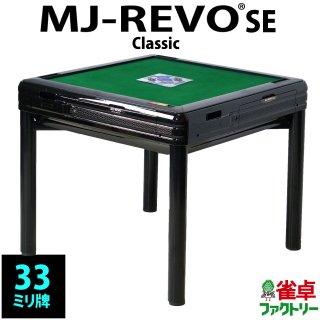 全自動麻雀卓 MJ-REVO  SE Classic 静音タイプ ブラック 安心3年保証 テーブル兼用