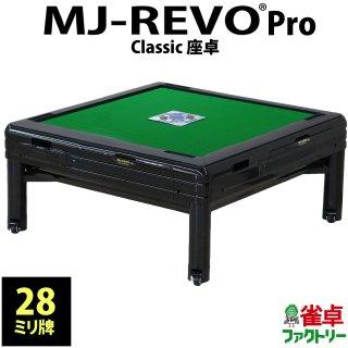全自動麻雀卓 MJ-REVO  Pro Classic 座卓タイプ 日本仕様 静音タイプ 1年保証 テーブル兼用