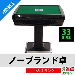 【座卓かノーマル脚か選べます】全自動麻雀卓 WMT P33 アウトレット展示品・短期レンタルアップ 中古Sクラス【33mm牌】静音タイプ