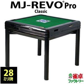【本店限定特別価格&木目天板仕様!】全自動麻雀卓 MJ-REVO  Pro Classic 日本仕様 ブラック 静音タイプ 1年保証 テーブル兼用 イス4脚セット