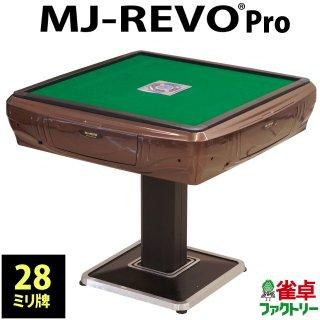 全自動麻雀卓 MJ-REVO Pro 静音タイプ パールブラウン 日本仕様 12ヶ月保証 イス4脚セット【イスご不要の場合10,000円引き!備考欄にご記入下さい】