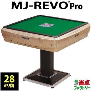 全自動麻雀卓 MJ-REVO Pro 静音タイプ シャンパンゴールド 日本仕様 12ヶ月保証 イス4脚セット