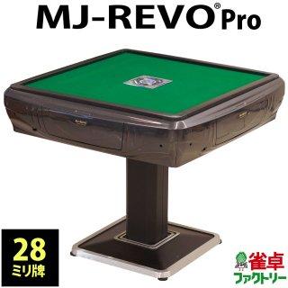 全自動麻雀卓 MJ-REVO Pro 静音タイプ グレーメタリック 日本仕様 12ヶ月保証 イス4脚セット 【イスご不要の場合10,000円引き!備考欄にご記入下さい】