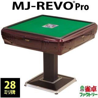 全自動麻雀卓 MJ-REVO Pro 静音タイプ シャインレッド 日本仕様 12ヶ月保証 イス4脚セット