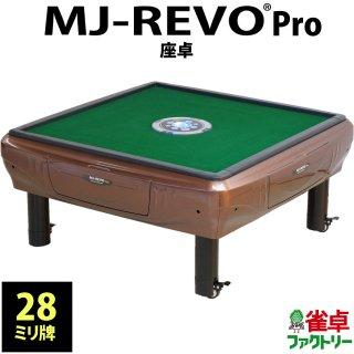 全自動麻雀卓 MJ-REVO Pro 静音タイプ パールブラウン 日本仕様 座卓タイプ 12ヶ月保証