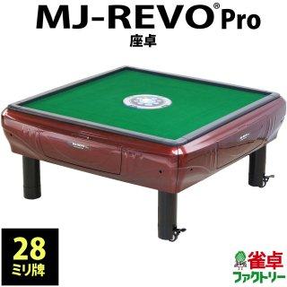 全自動麻雀卓 MJ-REVO Pro 静音タイプ シャインレッド 日本仕様 座卓タイプ 12ヶ月保証