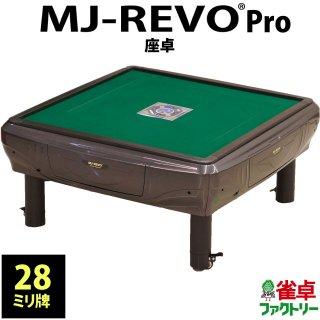 全自動麻雀卓 MJ-REVO Pro 静音タイプ グレーメタリック 日本仕様 座卓タイプ 12ヶ月保証