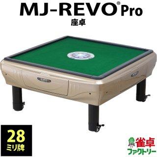 全自動麻雀卓 MJ-REVO Pro 静音タイプ シャンパンゴールド 日本仕様 座卓タイプ 3年保証