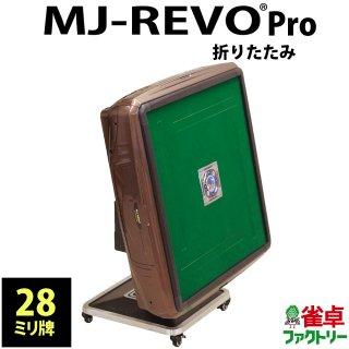全自動麻雀卓 MJ-REVO Pro 静音タイプ 日本仕様 パールブラウン 折りたたみタイプ 3年保証