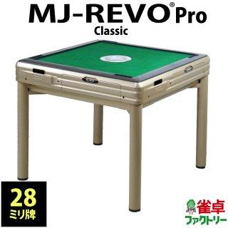 全自動麻雀卓 MJ-REVO  Pro Classic 日本仕様 ゴールド 静音タイプ 1年保証 テーブル兼用 イス4脚セット