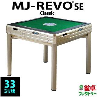 全自動麻雀卓 MJ-REVO  SE Classic 静音タイプ ゴールド 1年保証 テーブル兼用