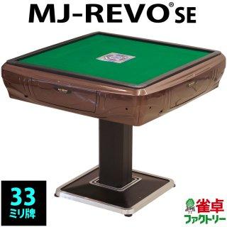 全自動麻雀卓 MJ-REVO SE  パールブラウン 静音タイプ 12ヶ月保証