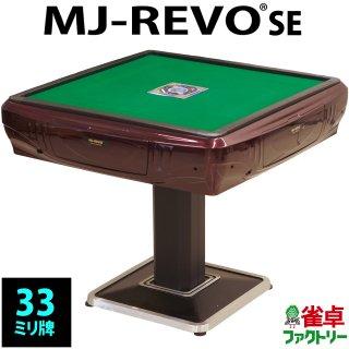 全自動麻雀卓 MJ-REVO SE  シャインレッド 静音タイプ 安心3年保証